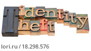 Купить «identity theft in letterpress type», фото № 18298576, снято 10 декабря 2019 г. (c) easy Fotostock / Фотобанк Лори
