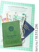 Купить «Российские и советские документы», фото № 18513296, снято 25 октября 2015 г. (c) Алёшина Оксана / Фотобанк Лори