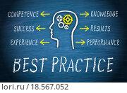 Купить «Best Practice Business Concept», фото № 18567052, снято 16 июня 2019 г. (c) PantherMedia / Фотобанк Лори