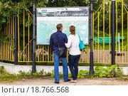 Люди смотрят на карту достопримечательностей Плёса (2015 год). Редакционное фото, фотограф Ткачева Татьяна Александровна / Фотобанк Лори