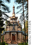 Купить «Shrine of St. Seraphim of Sarov», фото № 19117076, снято 20 июля 2019 г. (c) easy Fotostock / Фотобанк Лори