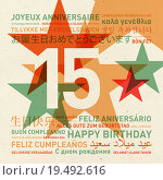 Купить «15th anniversary happy birthday card from the world», фото № 19492616, снято 3 февраля 2020 г. (c) PantherMedia / Фотобанк Лори