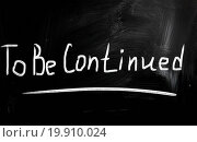 Купить «To be continued handwritten with white chalk on a blackboard», фото № 19910024, снято 18 декабря 2018 г. (c) easy Fotostock / Фотобанк Лори