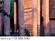 Tomb of Immanuel Kant summer evening. Kaliningrad. Редакционное фото, фотограф Zoonar/Sergei Trofim / easy Fotostock / Фотобанк Лори