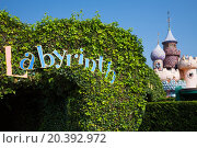 Купить «FRANCE, PARIS - 10 SEP, 2014: Tunnel to Labyrinth in Disneyland.», фото № 20392972, снято 10 сентября 2014 г. (c) Losevsky Pavel / Фотобанк Лори