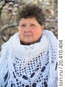 Купить «elderly woman in white knitted shawl costs about Rowan», фото № 20410404, снято 5 января 2016 г. (c) Володина Ольга / Фотобанк Лори