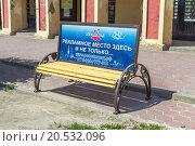 Купить «Городская реклама на уличной скамейке в городе Киржаче Владимирской области», фото № 20532096, снято 3 июля 2015 г. (c) Владимир Сергеев / Фотобанк Лори