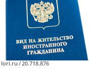 Вид на жительство иностранного гражданина. Стоковое фото, фотограф Ольга Визави / Фотобанк Лори
