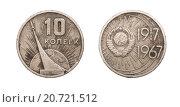 Купить «Памятная монета 10 копеек. СССР. 1967 год», фото № 20721512, снято 30 марта 2015 г. (c) Евгений Ткачёв / Фотобанк Лори