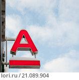 Купить «Логотип Альфа-Банка», фото № 21089904, снято 24 января 2016 г. (c) Екатерина Овсянникова / Фотобанк Лори
