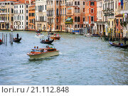 Гранд канал. Венеция (2015 год). Редакционное фото, фотограф Борис Горбатенко / Фотобанк Лори