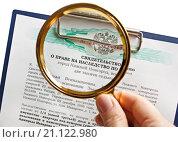 Купить «Свидетельство о праве на наследство по завещанию», фото № 21122980, снято 25 января 2016 г. (c) Элина Гаревская / Фотобанк Лори