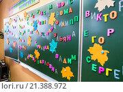 Имена детей, выложенные буквами и написанные мелом на школьной зеленой доске, 1 сентября. Стоковое фото, фотограф Кекяляйнен Андрей / Фотобанк Лори
