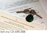 Купить «Свидетельство о государственной регистрации права, свидетельство о праве на наследство и ключи от квартиры», эксклюзивное фото № 21695588, снято 1 февраля 2016 г. (c) Игорь Низов / Фотобанк Лори