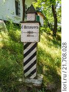 Купить «Верстовой столб», фото № 21708028, снято 2 июня 2015 г. (c) Борис Панасюк / Фотобанк Лори