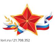 Купить «Красная звезда с российским флагом», иллюстрация № 21708352 (c) Neta / Фотобанк Лори