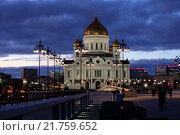 Храм Христа Спасителя в Москве ночью (2016 год). Стоковое фото, фотограф Яна Королёва / Фотобанк Лори