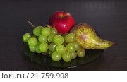 Виноград, яблоко и груша на тарелке. Стоковое видео, видеограф Дмитрий Кузьмин / Фотобанк Лори