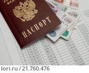 Купить «Деньги и паспорт гражданина России лежат на графике оплаты кредита по ипотеки», эксклюзивное фото № 21760476, снято 8 февраля 2016 г. (c) Игорь Низов / Фотобанк Лори