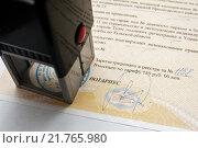 Купить «Нотариально заверенный договор и автоматическая печать», эксклюзивное фото № 21765980, снято 11 февраля 2016 г. (c) Игорь Низов / Фотобанк Лори