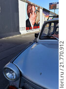 Berlin, Germany, the BRUDER kiss on the East Side Gallery, in the foreground a Trabi (2009 год). Редакционное фото, агентство Caro Photoagency / Фотобанк Лори