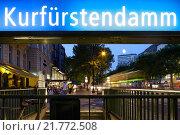 Berlin, Germany, subway entrance Kurfuerstendamm am Kurfürstendamm (2010 год). Редакционное фото, агентство Caro Photoagency / Фотобанк Лори