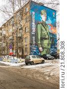 Купить «Памятный рисунок Герою Советского Союза Годовикову С. К. на стене дома. Москва», эксклюзивное фото № 21808308, снято 13 февраля 2016 г. (c) Владимир Князев / Фотобанк Лори