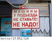Машины у подъезда не ставьте! Не надо! Стоковое фото, фотограф Дмитрий Шульгин / Фотобанк Лори