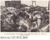 """Купить «На сербско-австрийском фронте. Сербы, убитые австрийскими снарядами в одном из кварталов Белграда. Иллюстрация из журнала """"Нива"""" № 50 1914 года», иллюстрация № 21913364 (c) Макаров Алексей / Фотобанк Лори"""