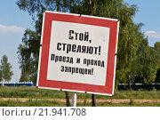 Знак: Стой стреляют! Проезд и проход запрещен! Стоковое фото, фотограф Горбачев Матвей Владимирович / Фотобанк Лори