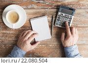 Купить «close up of hands with calculator and notebook», фото № 22080504, снято 10 октября 2014 г. (c) Syda Productions / Фотобанк Лори