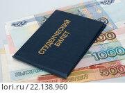 Купить «Студенческий билет лежит на деньгах», эксклюзивное фото № 22138960, снято 9 марта 2016 г. (c) Елена Коромыслова / Фотобанк Лори