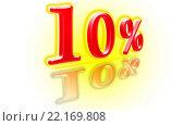 Купить «Десять процентов», иллюстрация № 22169808 (c) Сергей Громыко / Фотобанк Лори