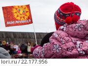 """Купить «Девочка держит флажок с надписью """"Масленица"""" во время народных гуляний в российском городе», фото № 22177956, снято 12 марта 2016 г. (c) Николай Винокуров / Фотобанк Лори"""
