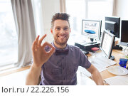 Купить «happy creative male office worker showing ok sign», фото № 22226156, снято 29 марта 2015 г. (c) Syda Productions / Фотобанк Лори