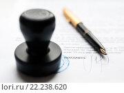 Купить «Нотариально заверенный документ на наследство по завещанию, печать нотариуса и перьевая ручка», эксклюзивное фото № 22238620, снято 17 марта 2016 г. (c) Игорь Низов / Фотобанк Лори