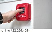 Купить «Кнопка пожарной сигнализации, включение тревоги», фото № 22266404, снято 19 марта 2016 г. (c) Руслан Гарифуллин / Фотобанк Лори