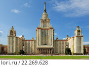Купить «Главное здание МГУ в солнечный день», фото № 22269628, снято 17 июля 2015 г. (c) Денис Ларкин / Фотобанк Лори