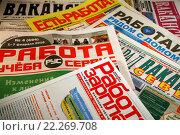 Купить «Российские газеты по трудоустройству», фото № 22269708, снято 12 марта 2016 г. (c) Алексей Семенушкин / Фотобанк Лори