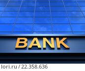 """Современное здание с надписью """"банк"""" на фасаде. Стоковая иллюстрация, иллюстратор Алексей Романенко / Фотобанк Лори"""