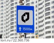 Купить «Неофициальный дорожный знак, указывающий направление и расстояние до МФЦ «Мои документы» на фоне новостройки», эксклюзивное фото № 22360736, снято 21 марта 2016 г. (c) Александр Замараев / Фотобанк Лори