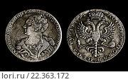 Купить «Старая царская монета императорской России 1725 года», фото № 22363172, снято 22 марта 2016 г. (c) Chere / Фотобанк Лори