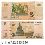 Старые российские деньги. Купюра 5 рублей, изолированно на белом фоне. Стоковое фото, фотограф Евгений Ширинкин / Фотобанк Лори