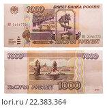 Старые русские деньги, изолированно на белом фоне. Стоковое фото, фотограф Евгений Ширинкин / Фотобанк Лори