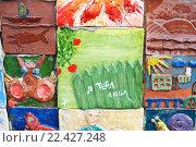 """Купить «Керамическая плитка """"Я тебя люблю"""". """"Стена радости"""" в Хамовниках. Фрагмент.», фото № 22427248, снято 18 апреля 2015 г. (c) Юлия Жемкова (Хаки) / Фотобанк Лори"""