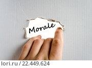 Купить «Morale text concept», фото № 22449624, снято 14 декабря 2018 г. (c) PantherMedia / Фотобанк Лори