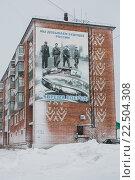 Надпись на плакате в Воркуте:Мы добываем будущее России! (2015 год). Редакционное фото, фотограф Михаил Трибой / Фотобанк Лори