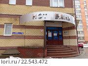 Купить «НОТАБАНК Банк, закрытый офис на улице Провиантская, 26 .Нижний Новгород.», фото № 22543472, снято 1 апреля 2016 г. (c) Владимир Петров / Фотобанк Лори