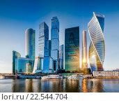 Купить «Московский международный деловой центр «Москва-Сити» (ММДЦ «Москва-Сити»)», фото № 22544704, снято 21 октября 2015 г. (c) photoff / Фотобанк Лори