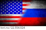 Флаги России и США, бетонная текстура. Стоковая иллюстрация, иллюстратор Евгений Ширинкин / Фотобанк Лори